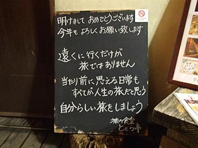 blackboard20190104.jpg