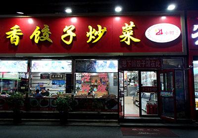 cn_restaurant01.jpg