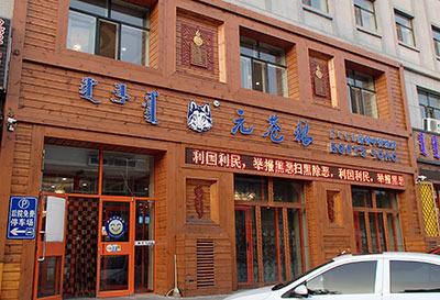 cn_restaurant02.jpg