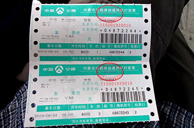 cn_ticket.jpg